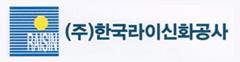 (주)한국라이신화공사